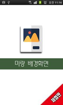미랑배경화면 poster