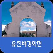 유진배경화면 icon