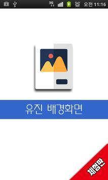 유진배경화면 poster
