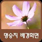 명승지 배경화면 icon