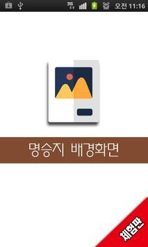 명승지 배경화면 poster