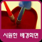 시원한 배경화면 icon
