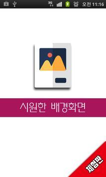 시원한 배경화면 poster