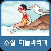 소설 하늘바라기 icon