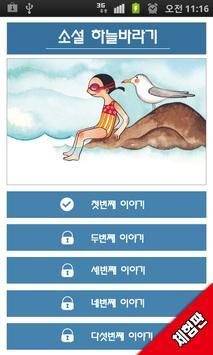 소설 하늘바라기 apk screenshot