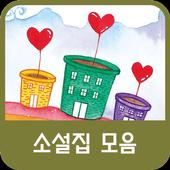 소설집 모음 icon