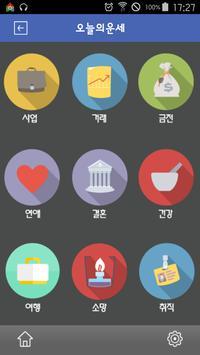 퍼팩트 운세 apk screenshot