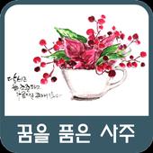 꿈을 품은 사주 icon