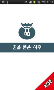 꿈을 품은 사주 poster