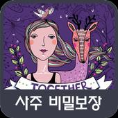 사주 비밀보장 icon