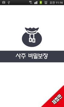 사주 비밀보장 poster