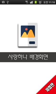사랑하나 배경화면 poster