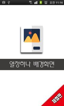 열정하나 배경화면 poster