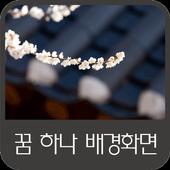 꿈 하나 배경화면 icon