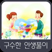 구수한 인생풀이 icon