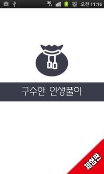 구수한 인생풀이 poster