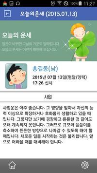 구수한 인생풀이 apk screenshot