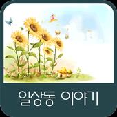 일상동 이야기 icon