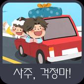 사주, 걱정마! icon