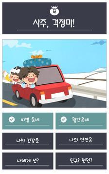 사주, 걱정마! screenshot 1