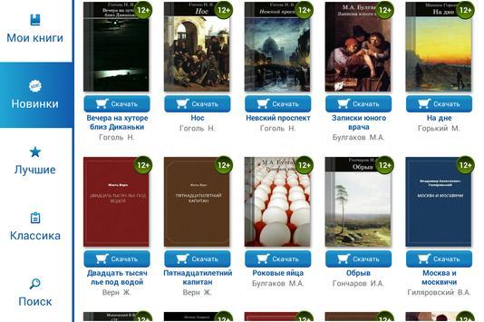 800 Книг. Классика. BOOKTOUCH. apk screenshot
