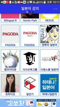 영어, 중국어, 일본어 동영상 강의 -  토익 영어 인터넷 강의 무료 인강 학원 인강 screenshot 1
