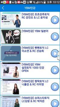 영어, 중국어, 일본어 동영상 강의 -  토익 영어 인터넷 강의 무료 인강 학원 인강 screenshot 3