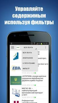 Аптека.ua - News apk screenshot