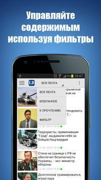 Левый берег apk screenshot