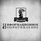 Информационное Сопротивление icon