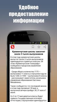 Кременчугский ТелеграфЪ poster