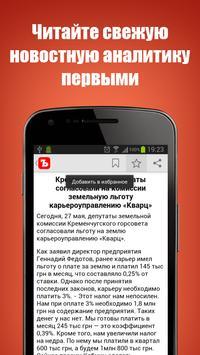 Кременчугский ТелеграфЪ apk screenshot