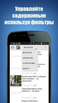 The Kiev Times screenshot 4