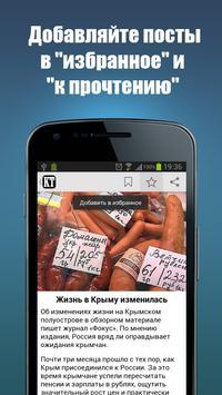 The Kiev Times screenshot 1