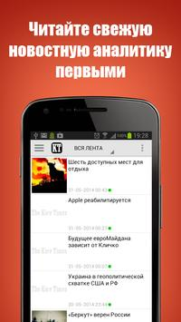 The Kiev Times apk screenshot
