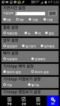나눔콜 관리자용 어플 screenshot 2