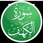 سورة الكهف باصوات مختلفه  بدون نت icon