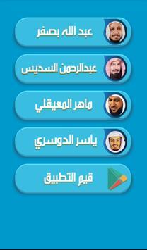 سورة الكهف باصوات مختلفه  بدون نت poster