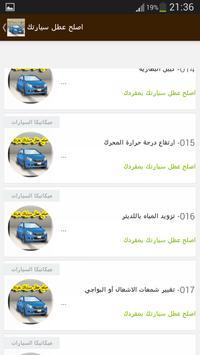جميع اعطال السيارات وحلولها apk screenshot