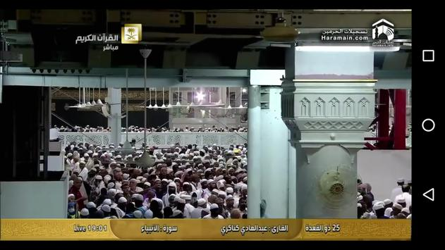 Makkah & Madina Live Video apk screenshot