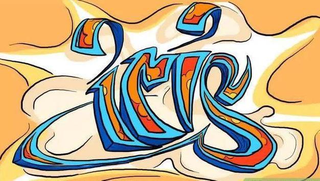 Graffiti Design Ideas screenshot 1