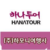 하모니여행사 icon