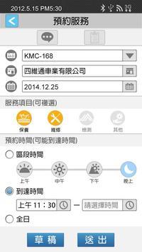 兩輪幫 專業版 apk screenshot