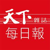 天下雜誌每日報 icon