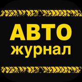 Автожурнал icon