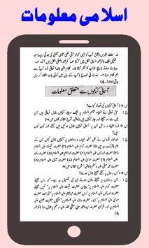 Zakheera-e-Islami Maloomat screenshot 5