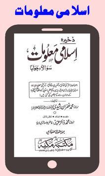 Zakheera-e-Islami Maloomat poster