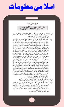 Zakheera-e-Islami Maloomat screenshot 1