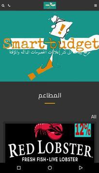smart budget screenshot 7