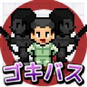 ゴキバス:アナタのうちからゴキブリがいなくなる21の方法 icon